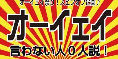 写真:オーイェイ!言わない人 0人説! vol.1