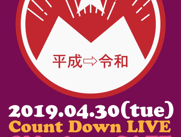 写真:LAST平成Count Down Live