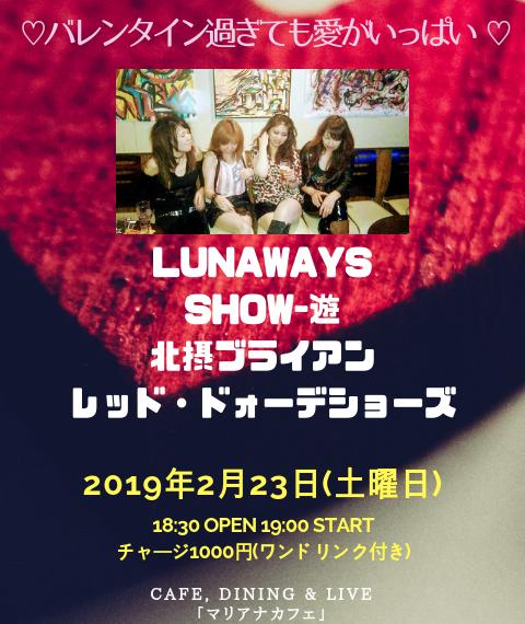 写真:LUNAWAYS初企画ライブ  「♡バレンタイン過ぎても愛がいっぱい♡」