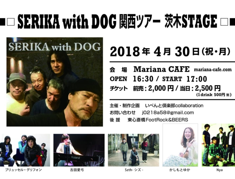 写真:SERIKA with DOG関西ツアー茨木STAGE