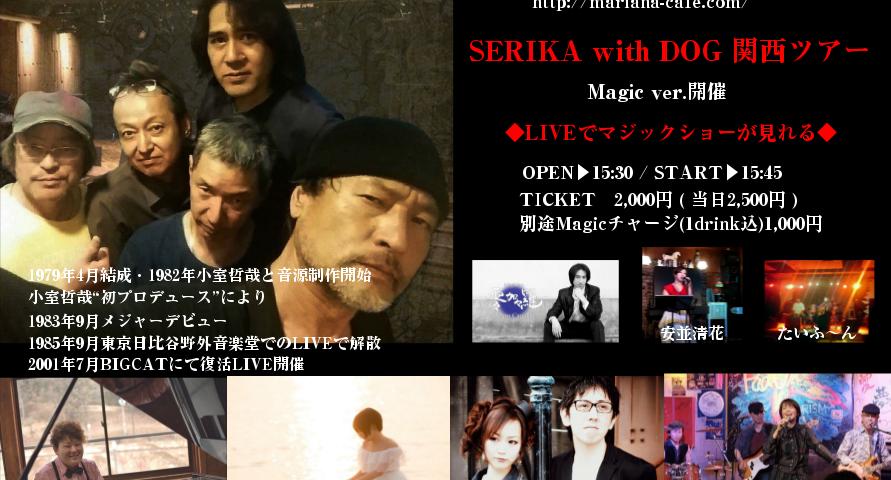写真:SERIKA with DOG 関西ツアー Magic Ver開催