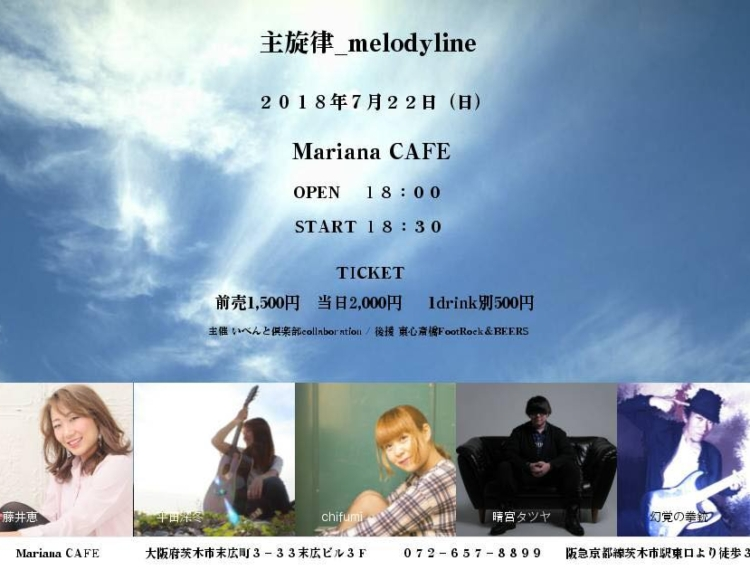 写真:主旋律 Melody Line