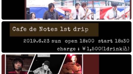写真:Cafe de Note 1st Drip