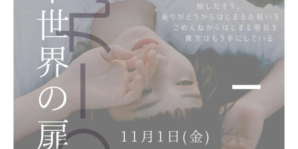 写真:空中世界の扉 朋実 生誕記念初単独ライブ