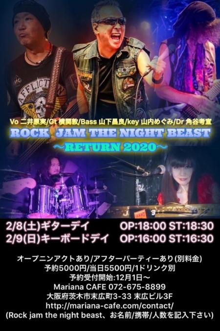 写真:ROCK JAM THE NIGHT BEAST  〜RETURN 2020〜