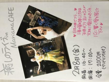 写真:癒しのライブ in Mariana CAFE