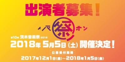 写真:茨木音楽祭