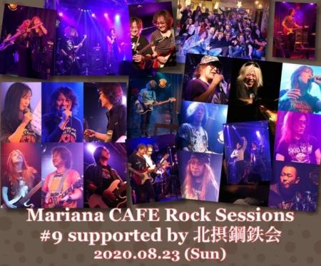 写真:Mariana CAFE Rock Sessions supported by 北摂鋼鉄会 #9