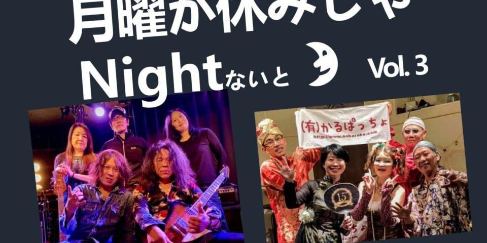 写真:月曜が休みじゃ Nightないと vol.3