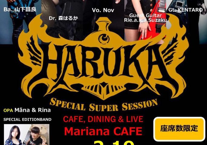写真:『HARUKA Special Super Session』