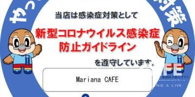 写真:1月15日(金)より緊急事態宣言による時短営業のお知らせ