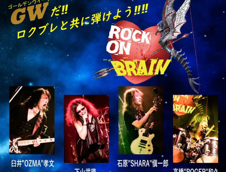 """写真:ROCK ON BRAIN  """"SPRING OUT TOUR 2021""""  GWだ‼️ロクブレと共に弾けよう"""