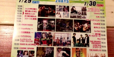 写真:茨木音楽村のチラシ完成!