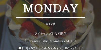 写真:I wanna Like Monday Vol.12 [無観客配信ライブ]