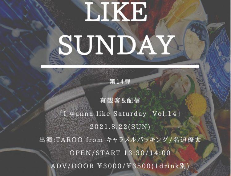 写真:I wanna like Sunday Vol.14 (有観客&配信)