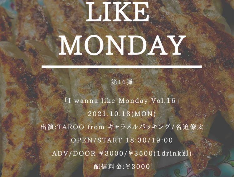 写真:I wanna like Monday Vol.16 (有観客&配信)