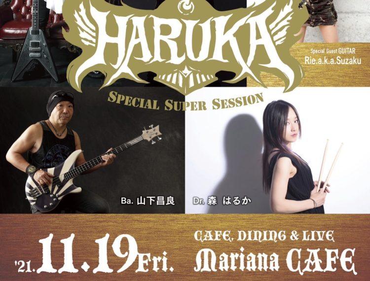 写真:HARUKA  秋の体験会  @Mariana CAFE