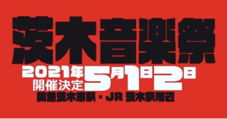 写真:第13回茨木音楽祭