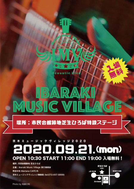 写真:IBARAKI MUSIC VILLAGE
