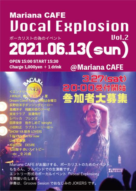 写真:Vocal Explosion Vol.2