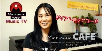 写真:Mariana CAFE Music TV 開設!知って得するダイアトニックコード